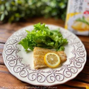 白身魚のムニエルレモンソテー