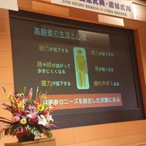 岐阜県青年のつどい協議会 20周年記念事業