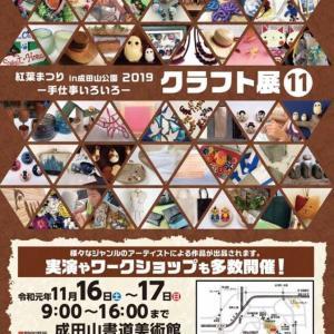 成田山書道美術館 クラフト展11