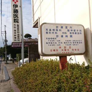 匝瑳市の伊藤医院にて