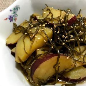 サツマイモと切り昆布の煮物