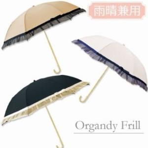 Umbrella, parasol