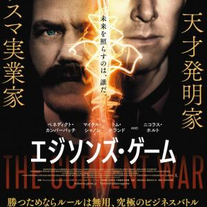 The Current War  ~The MOVIE~