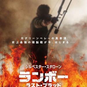 Rambo: Last Blood  ~The MOVIE~