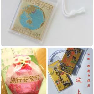 Cute amulet 1/2 ~JAPAN~