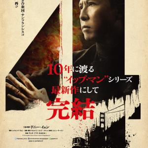 Ip Man 4: The Finale  ~The MOVIE~