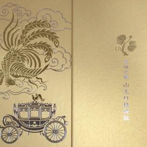 Goshuin book ②  ~15 selections of Gold~
