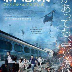 Train to Busan,Seoul Station,Peninsula~TheMOVIE~