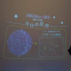 Planetarium 〜Sapporo Science Center〜
