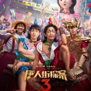 Detective Chinatown 3  〜The MOVIE〜