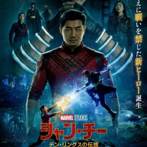 Shang-Chi and the Legend of the Ten Rings〜MOVIE〜