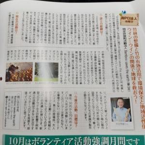 雑誌掲載報告!バンブー活動の紹介をしていただきました。