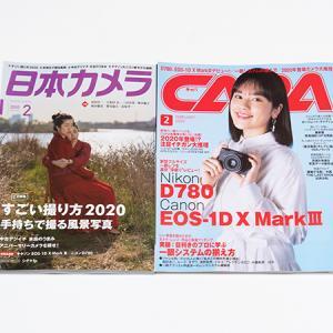 カメラ誌2020年2月号
