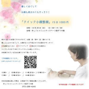 明日イベント開催します!「クイック小顔整顔」in創ぞうの樹