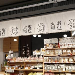 焼きもちぜんざいが美味しい♪ 「すゞめ 近江町市場店 」