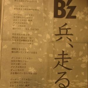 日本TEAM ありがとう