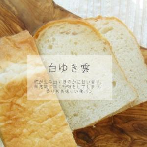 ◆◇毎週完売御礼☆お土産にもおススメの食パンの感想など◆◇