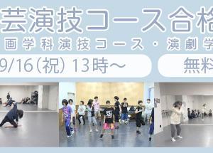9/16(祝)日芸演技コース合格セミナー(無料)開催します!