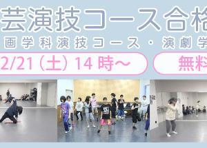 12/21〈無料〉日芸演技コース合格セミナー開催!是非ご参加を