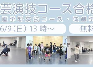 いよいよ日芸AO開始です!6/9は日芸演技コース合格セミナー開催!ぜひご参加を!