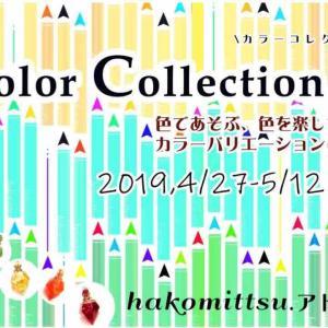 カラーコレクション2委託参加させていただきます