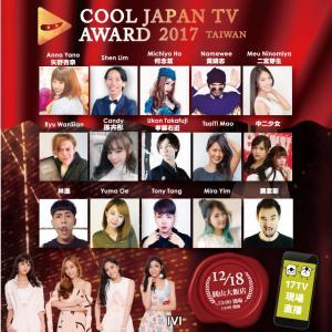 台湾にてCoolJapanTV Awardを開催!!