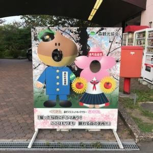 松本北海道自走車中泊夫婦旅36日目