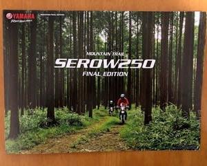 SEROW250 FINAL EDITION「買わないという選択肢は無いやろ」