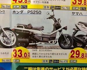 宿泊予約に行って、即決でバイクを買う女(≧▽≦)