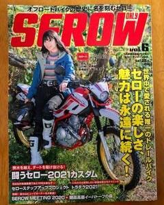 SEROWネタ3連チャン目♪