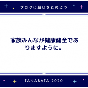 ☆星に願いを 七夕2020