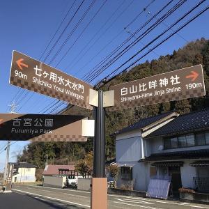 ブラオイラ#357(白山比咩神社1円玉探索編)