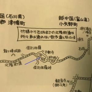 旧北国街道をゆく《県外》越中倶利伽羅編