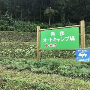 ブラキャンプ・・・①西俣キャンプ場