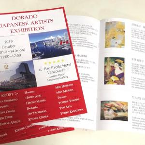 ●ドラードカナダ国際展のパンフレットが届きました