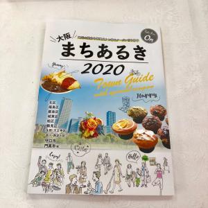 ●大阪まちあるき2020に掲載されました^^