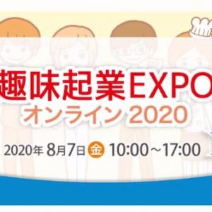 ●オンライン趣味起業EXPOに出店します☆8月7日