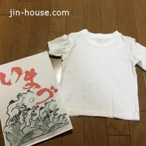 ●祭り用Tシャツの書き方~☆