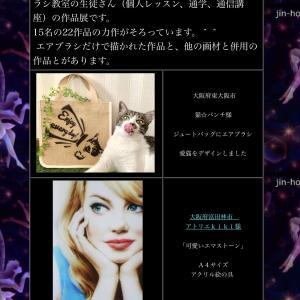 ●第17回エアブラシWEB展示会 公開しました☆