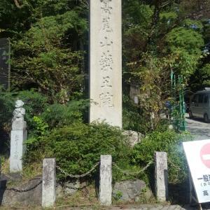 作家森田、高尾山を登る