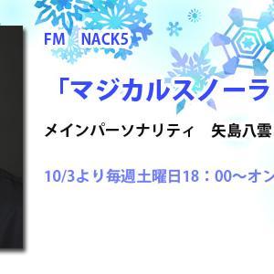 矢島八雲:FM NACK5『マジカルスノーランド』メインパーソナリティ決定