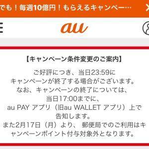 明日は衝撃の新品リールMAX63%オフ×auPAY10億あげちゃうキャンペーン!!!、