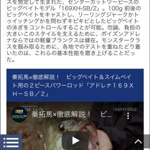 近日緊急再入荷!!!ポイズンアドレナ169XH-SB/2欲しい方はお早めに!!!