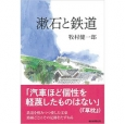 「漱石と鉄道」牧村健一郎