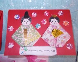京終デイ 雛祭り