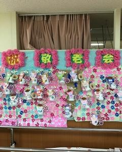 京終デイ 敬老の日のイベント