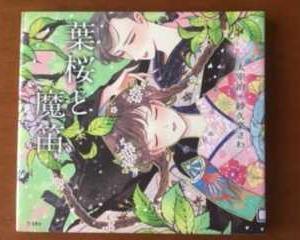 アン、「葉桜と魔笛」を読む。