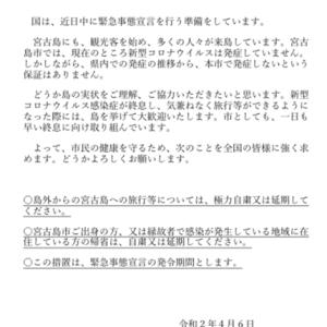 新型コロナウイルス感染症拡大防止に伴う、当店の営業について(4/6現在)