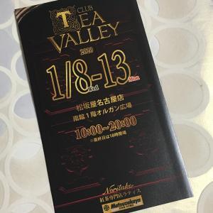明日より♪1/10-13出店のお知らせ~CLUB TEA VALLEY~@松坂屋名古屋店南館一階オルガン広場