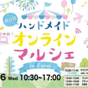 日本初!オンラインでハンドメイドマルシェ!!5/6ハンドメイドオンラインマルシェに出展♪ワークショップ開催!